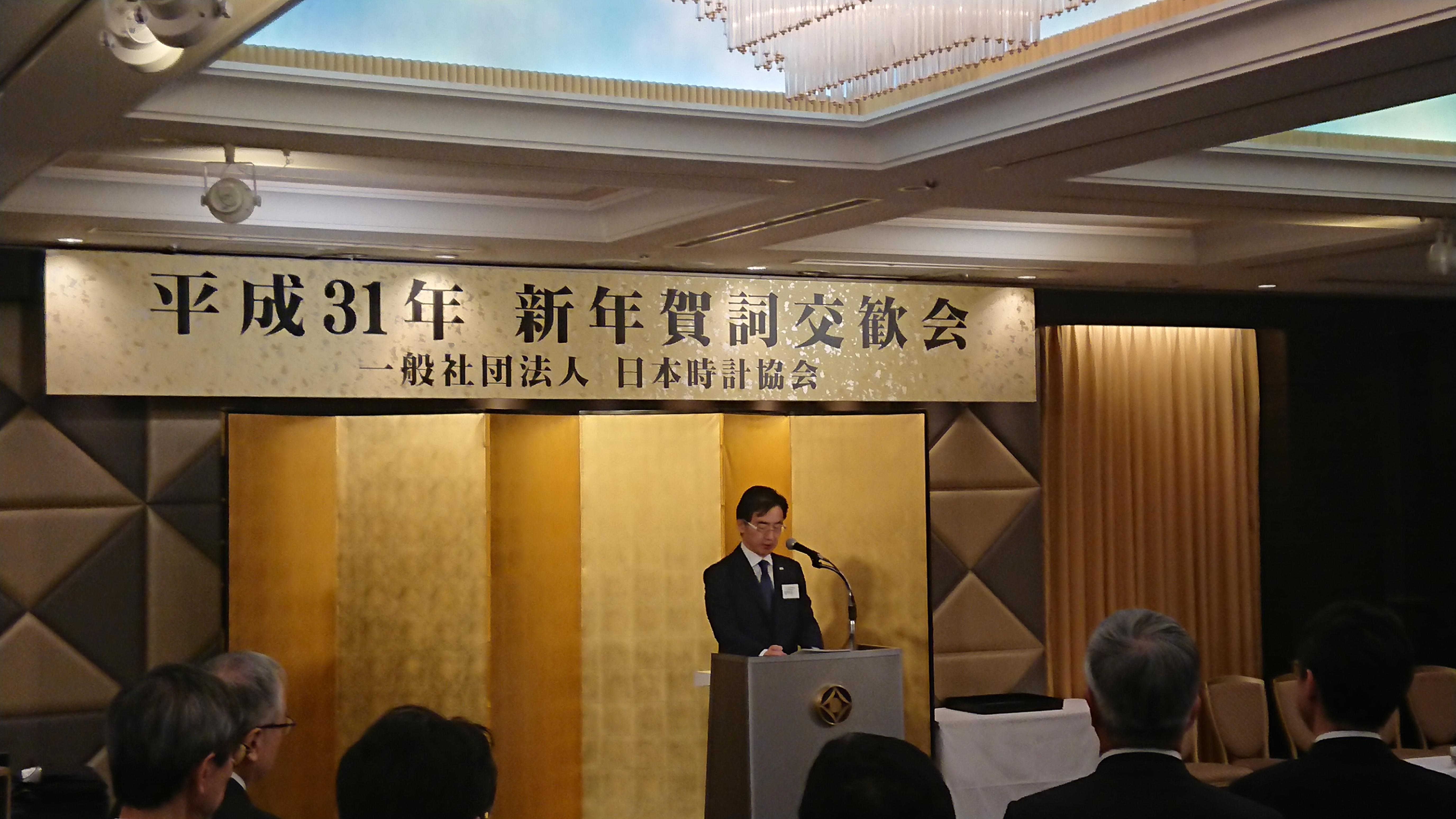 日本時計協会 新年賀詞交歓会に出席しました! | 香川 時計
