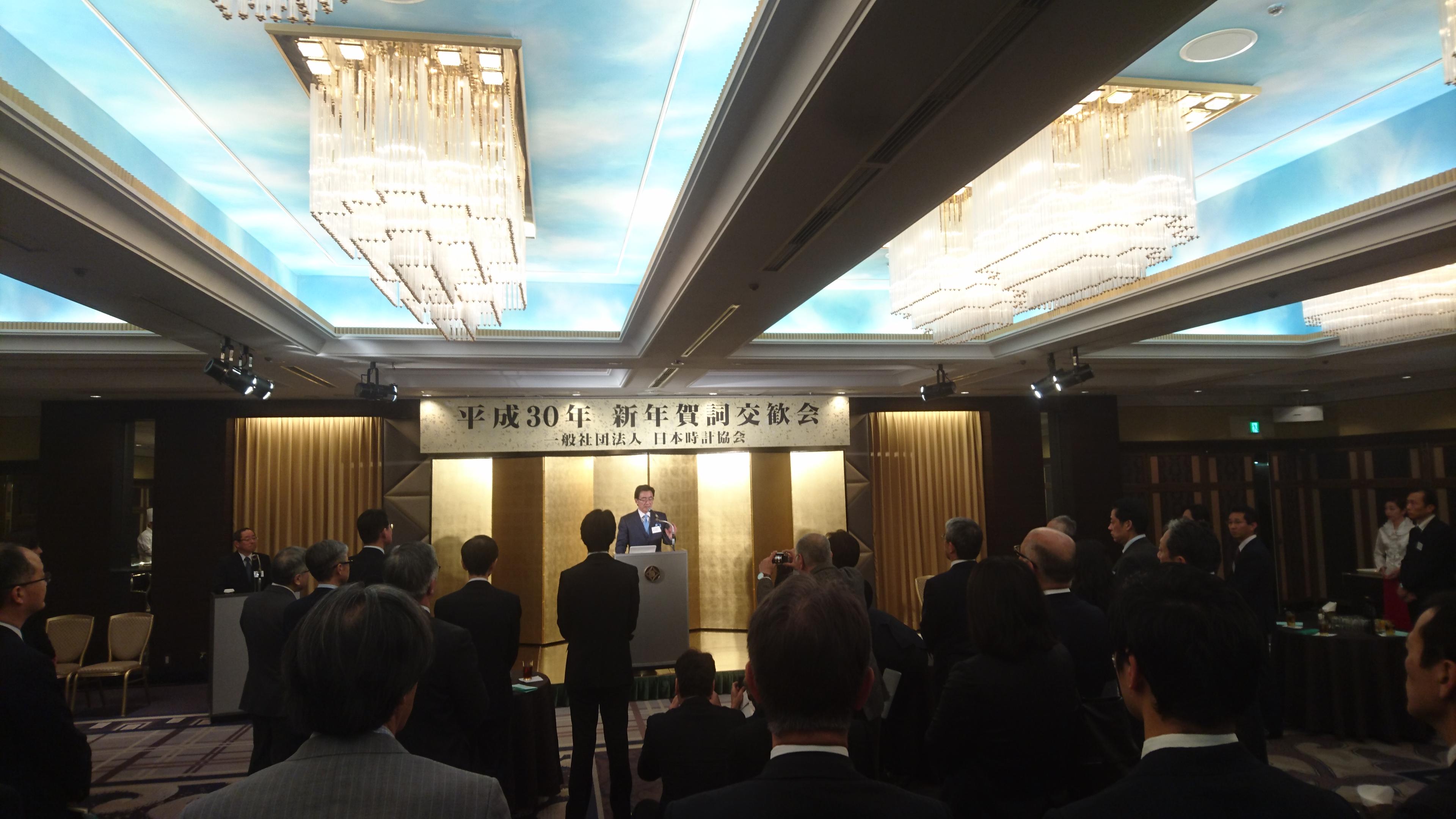日本時計協会の新年賀詞交歓会 ...